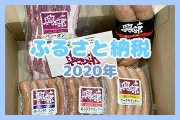 【ふるさと納税】北海道興部町のおこっぺハム詰め合わせC(5,000円)が届いたので徹底検証❤