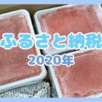 【ふるさと納税】北海道古平町の明太子バラ子セット2.1kg(10,000円)が届いたので徹底検証❤