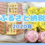 【ふるさと納税】宮崎県都城市の高千穂牧場アソートセット(15,000円)が届きました🥛