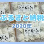 【ふるさと納税】鹿児島県伊佐市の黒豚にんにく餃子60個(5,000円)が届いたので徹底検証🥢
