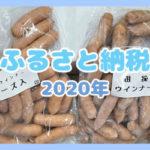 【ふるさと納税】佐賀県太良町のあらびきウインナー1kg(5,000円)が届いたので徹底検証🎵