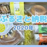 【ふるさと納税】三重県紀北町の卵卵ふわぁ~むの焼き菓子セット(5,000円)が届いたので徹底検証♪
