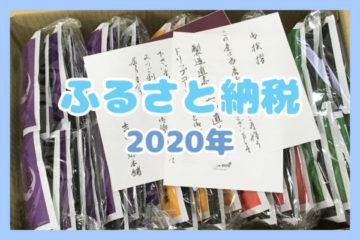 【ふるさと納税】リピート♥大阪府泉南市の吉田珈琲本舗コーヒー50袋(5,000円)が到着したので徹底検証☕