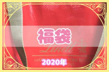 【リンツ】2020年アウトレット福袋(3000円)を購入したのでネタバレ★OFF率と口コミも