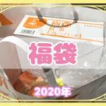 【LUPICIA】2020年夏の福袋を2種類購入したのでネタバレ★OFF率と口コミも