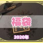 【クヴォン・デ・ミニム】2020年福袋(6,000円)が届いたのでネタバレ★OFF率と口コミも