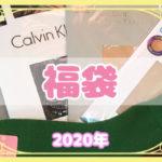 【グンゼ】2020年福袋(1000円)が届いたのでネタバレ★OFF率と口コミも