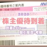 【ANA】2020年3月株主優待券が到着🛬私の取引履歴と考察も晒すよ
