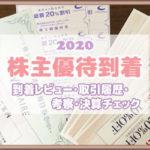【AOKI】2020年9月株主優待券(各店20%OFF&披露宴10万円)が到着📖私の取引履歴と決算確認も