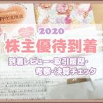 【ヤーマン】2020年4月株主優待5000円券で買ったモイスチャークリームが到着♪私の取引履歴と決算確認も