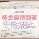 【エスクリ】2020年9月株主優待券(食事30%&婚礼30万引き)が到着♥私の取引履歴と決算確認も