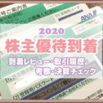 【ANA】2020年9月株主優待券が到着🛬私の取引履歴と決算確認も