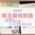 【HIS】2020年4月株主優待2000円券が到着🛬私の取引履歴と考察も晒すよ