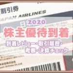 【JAL】2020年9月株主優待券が到着🛬私の取引履歴と決算確認も