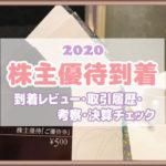 【鉄人化計画】2020年8月期株主優待券で1人カラオケ行ってきたよ🎤私の取引履歴と決算確認も