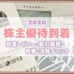 【関門海】2020年9月株主優待2000円券が到着🐡私の取引履歴と決算確認も