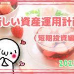 【短期投資】私の新しい資産運用計画!!短期投資編(2021年2月)