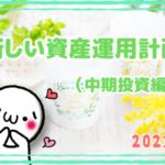 【中期投資】私の新しい資産運用計画!!中期投資編(2021年2月)
