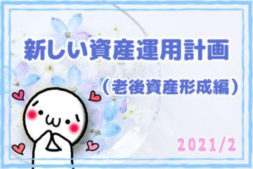 【長期投資】私の新しい資産運用計画!!老後資産形成編(2021年2月)