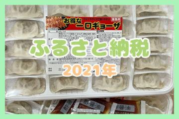 【ふるさと納税】福岡県新宮町の博多一口餃子80個(5,000円)が届いたので徹底検証❤