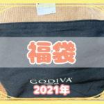 【GODIVA】2021年アウトレット福袋(3,000円)を買ったのでネタバレ★OFF率と口コミも