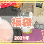 【グンゼ】2021年福袋(3,300円)が届いたのでネタバレ★OFF率と口コミも