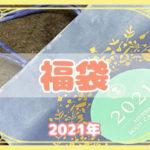 【NEAL'S YARD REMEDIES】2021年福袋(11,000円)が届いたのでネタバレ★OFF率と口コミも