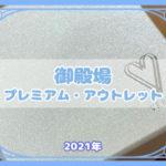 【VERITE】70%OFF★元旦の御殿場で買ったメレダイヤのリボンモチーフリングが届いたよ💍