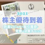 【きちり】2020年12月株主優待3000円券が到着♥私の取引履歴と決算確認も