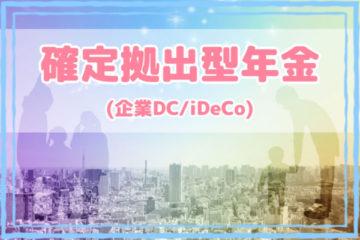 【老後資産形成】確定拠出型年金を運用しよう♪(企業DC/iDeCo)