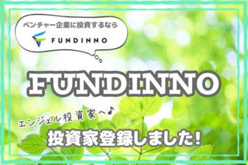 【FUNDINNO】FUNDINNOに投資家登録してみたよ!(中期投資)