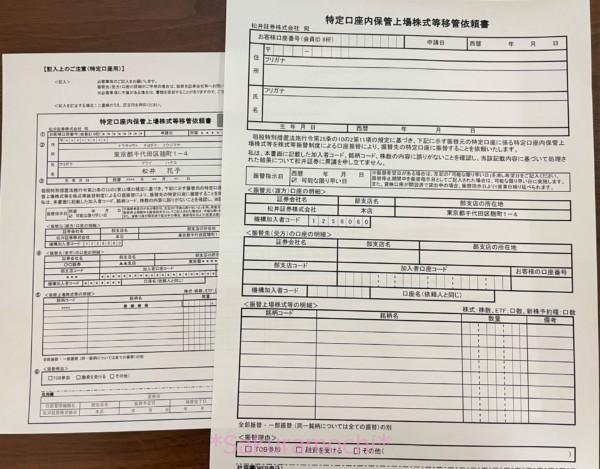 松井証券の株の移管書類