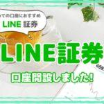 【LINE証券】スマホで1株投資♪LINE証券に口座開設したよ!(初心者向け口座)