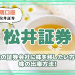 【松井証券】松井証券からの株の出庫方法とは?(株の移管手続き)