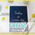 【FX日記】2021年2月のFXレポート!(外為ジャパン/DMM FX)