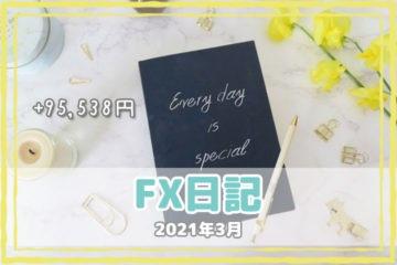 【FX日記】2021年3月のFXレポート!(外為ジャパン/DMM FX)